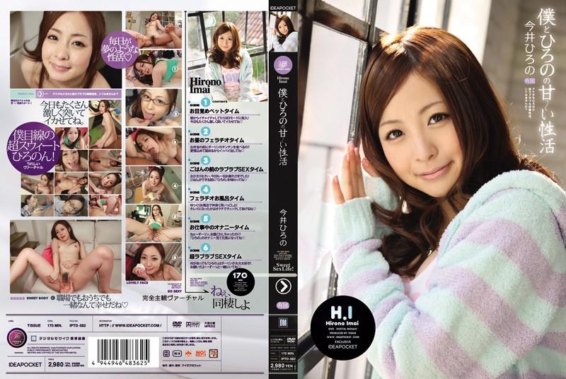 IPTD-582 free movies porn Sweet Lifestyle of Hirono and Me Hirono Imai