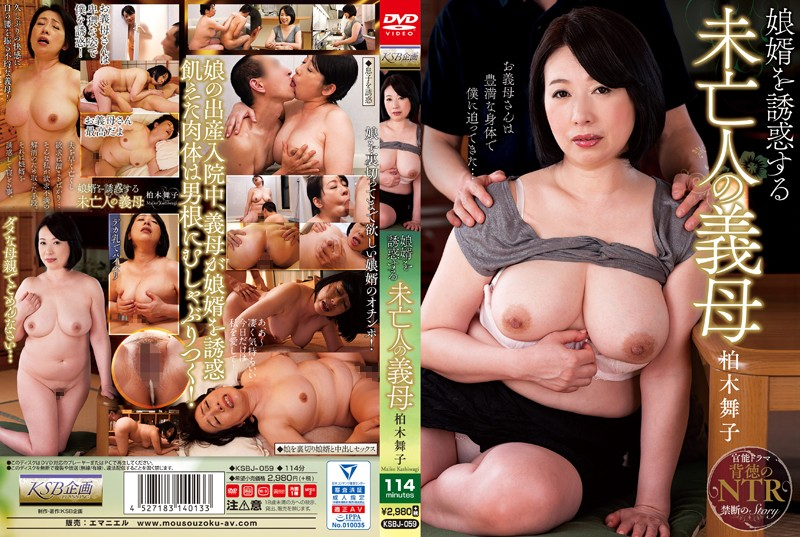 KSBJ-059 xxx girls A Widow Stepmom Who Is Luring Her Son-In-Law To Temptation Maiko Kashiwagi