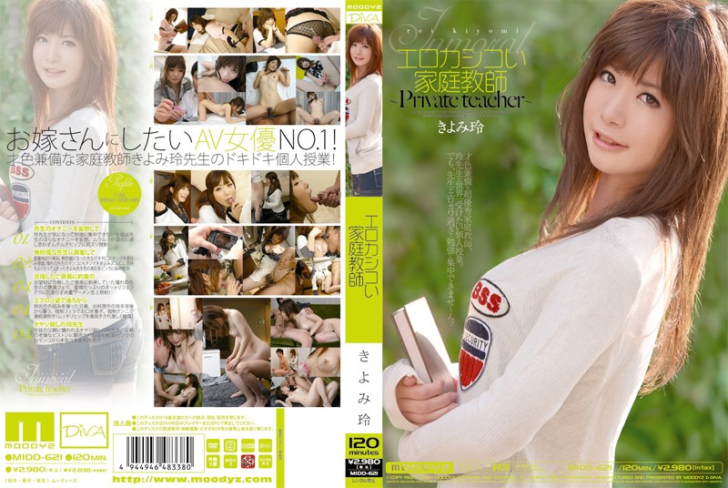 MIDD-621 best jav Sexy And Smart Private Tutor Rei Kiyomi
