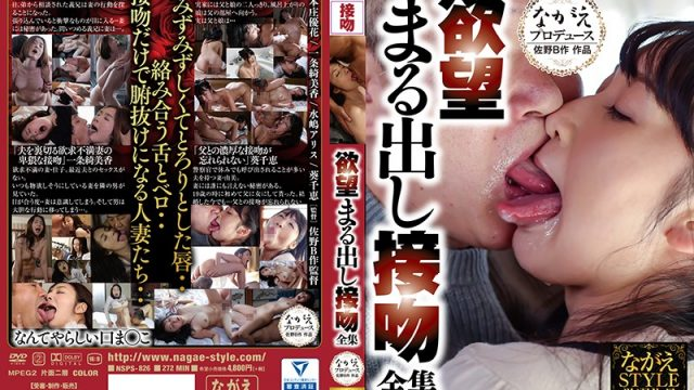 NSPS-826 best asian porn Lust No Holds Barred! Filthy Kissing Full Collection