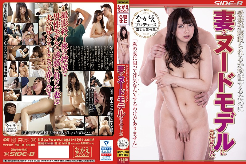 NSPS-828 javhd.com In Order To See If My Beloved Wife Could Be Cuckold Fucked, I Had Her Pose As A Nude Model Nao Yuki