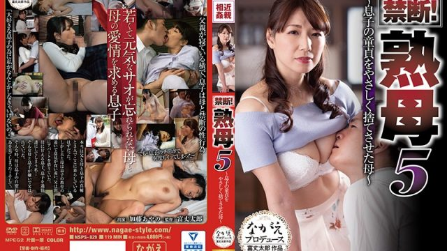 NSPS-829 japanese sex movies Forbidden! Hot Mamas 5 – A Kind Stepmom Gently Helps Her Stepson Lose His Virginity – Ayano Fuji