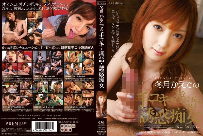PGD-429 japanese porn tube Handjob Giving Dirty Talking Seductive Cougars: Kaede Fuyutsuki