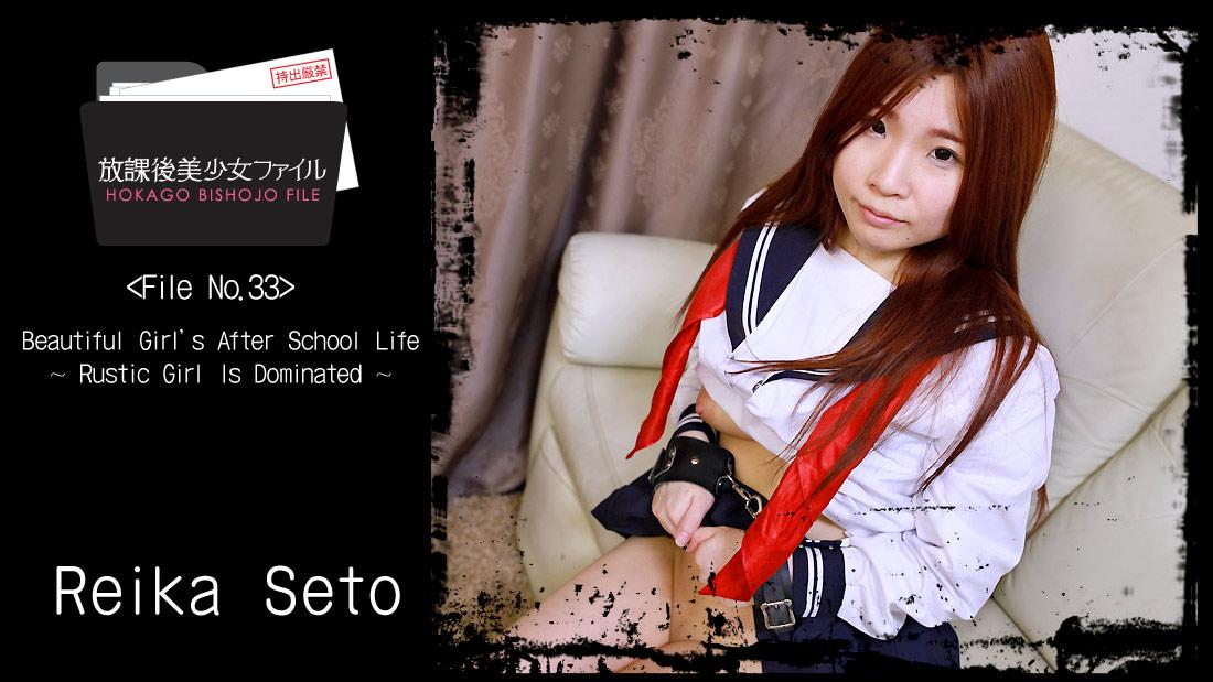 HEYZO-2066 jav sex Beautiful Girl's After School Life No.33 -Rustic Girl Is Dominated- – Reika Seto