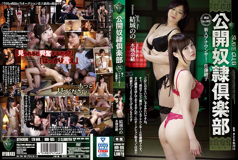 RBD-935 jav videos Slave Club No.069 Introduces A New Announcer – Ayako Sato