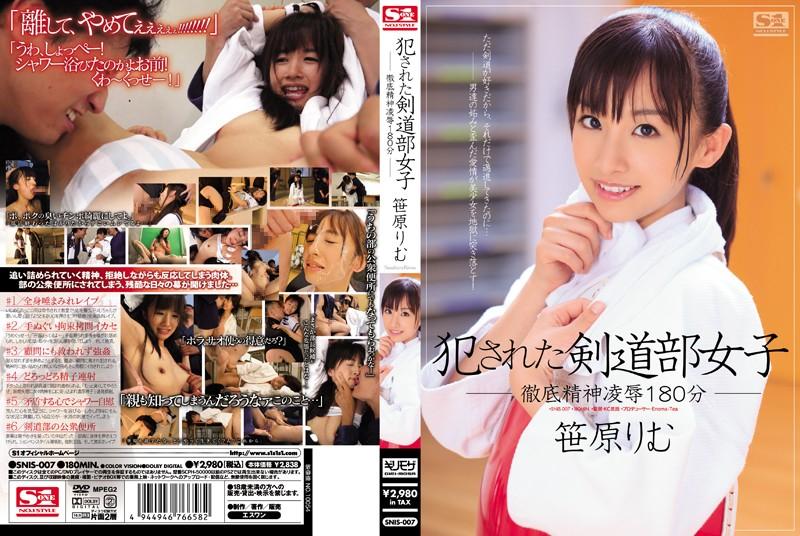 SNIS-007 jav porn Violated Kendo Club Girl Rimu Sasahara