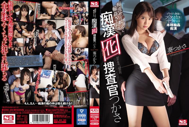 SSNI-544 free streaming porn Undercover Female Cop Infiltrates A Circle Of Gang Bang Molesters Tsukasa Aoi