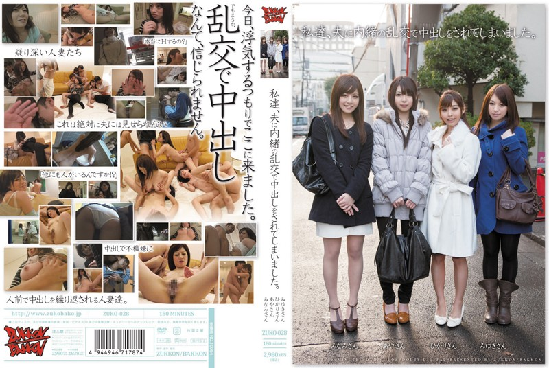ZUKO-028 jav me We Are Secretly Adulterous Cream pied Wives! Don't Tell Our Husbands! Secretly Adulterous Creampied