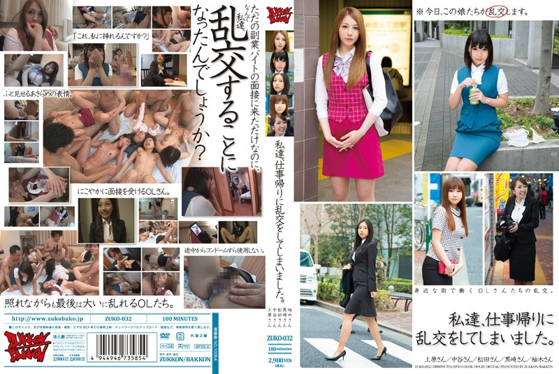 ZUKO-032 jav porn We Had an Orgy on Our Way Home from Work! (ZUKO-032)