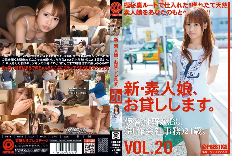 CHN-041 watch jav We Lend Out Amateur Girls – Vol. 20 – Kaori Kitano