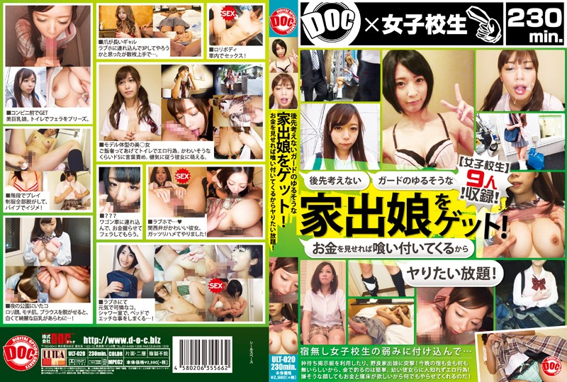 ULT-020 jav porn hd Caught An Impulsive Runaway Daughter! If You Show Her Money She'll Come Running! Fuck As Much As You