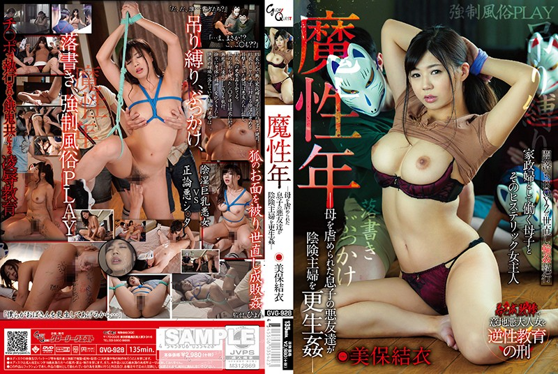 GVG-928 asian porn video The Masked Men, Yui Miho
