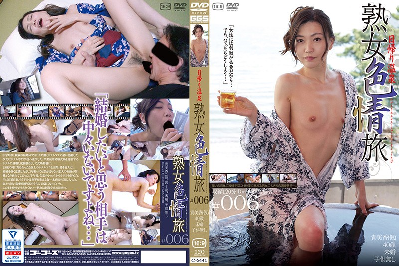 C-2441 japanese xxx Day Trip Spa Mature Woman Lust Trip #006