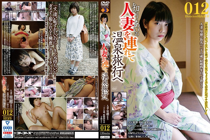 C-2442 japanese porn movie On A Hot Spring Trip With A Married Acquaintance 012