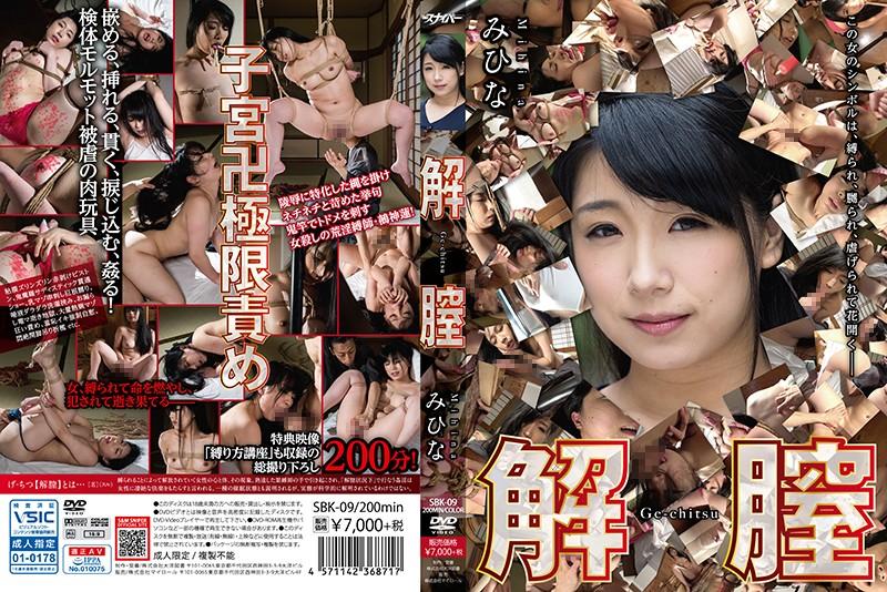 SBK-09 jav video Pussy Destroyed Mihina
