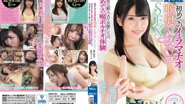 XRW-751 japan av Ririka Aiiro Momohara Fujishiro Her First Deep Throat Blowjob When She Gets Her Throat Pussy Pumped And Probed, She'll Start Gagging