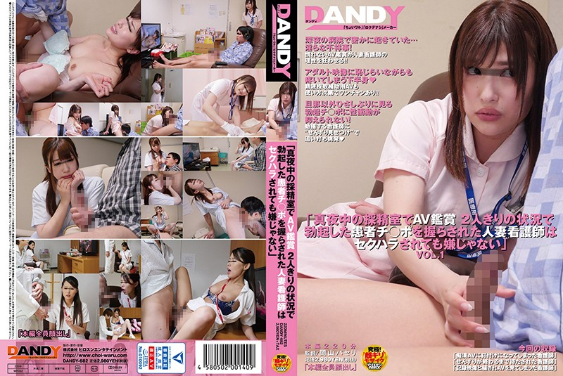 "DANDY-682 japanese sex movies ""While Watching Adult Videos Together Late At Night At The Semen-Extraction Room, This Married Woman"