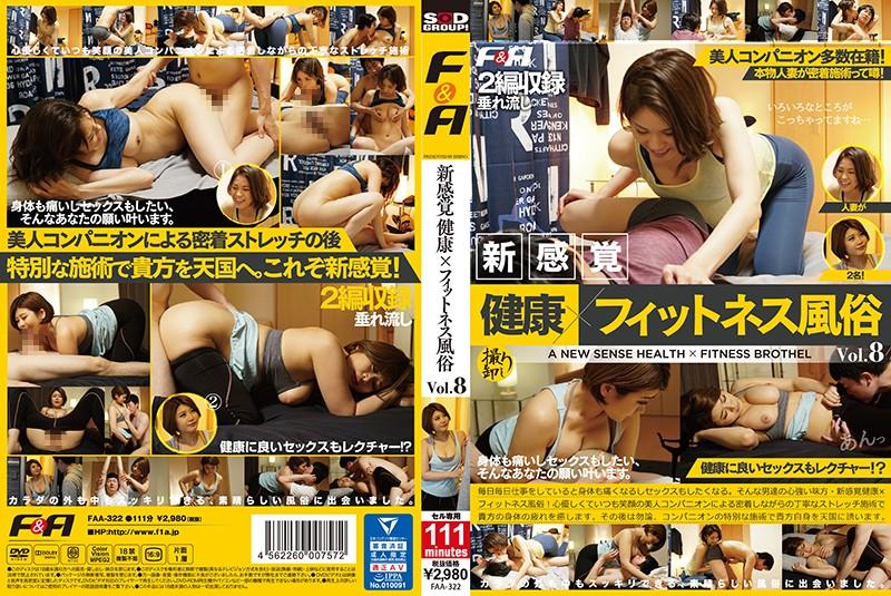 FAA-322 free streaming porn A New Sensation Health x Fitness Sex Club vol. 8