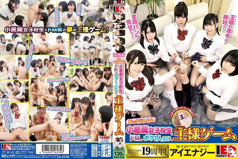 IENF-030 asian incest porn Yayoi Amane Miku Ikuta My Classmate Of My Little Stepsister A Little Devil Schoolgirl And I (I'm A Maso Pervert) Played A