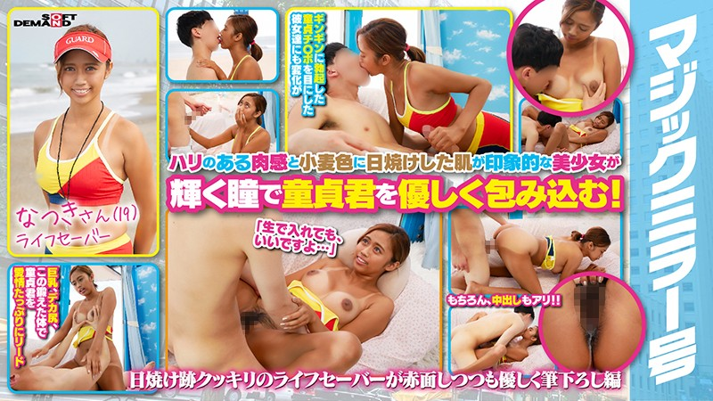 MMGH-207 jav best A Beautiful Lifeguard Is Giving This Cherry Boy A Kind And Gentle Cherry Popping Natsuki (19)