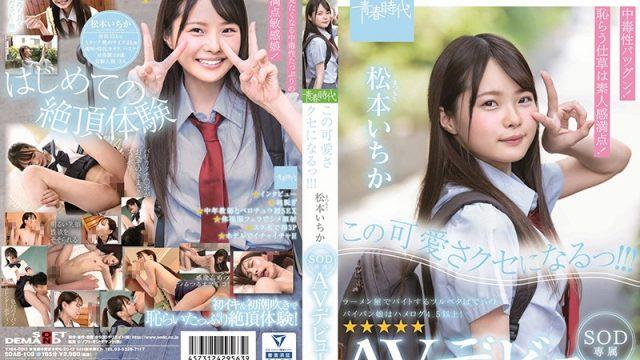 SDAB-108 jav I'm Gonna Be This Cute! Ichika Matsumoto SOD Exclusive AV Debut!