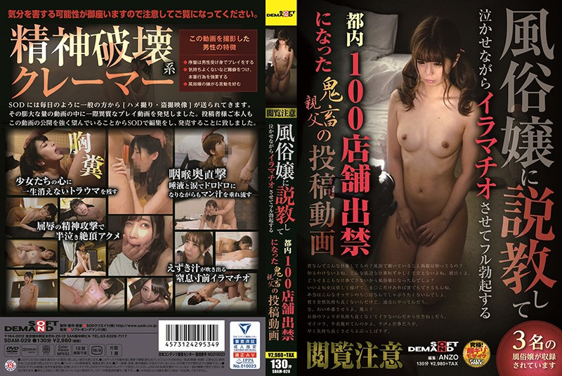 SDAM-029 jav stream This Rough-Sex Loving Daddy Sent Us Some Posted Videos Of Himself Giving A Sex Club Girl A Lecture