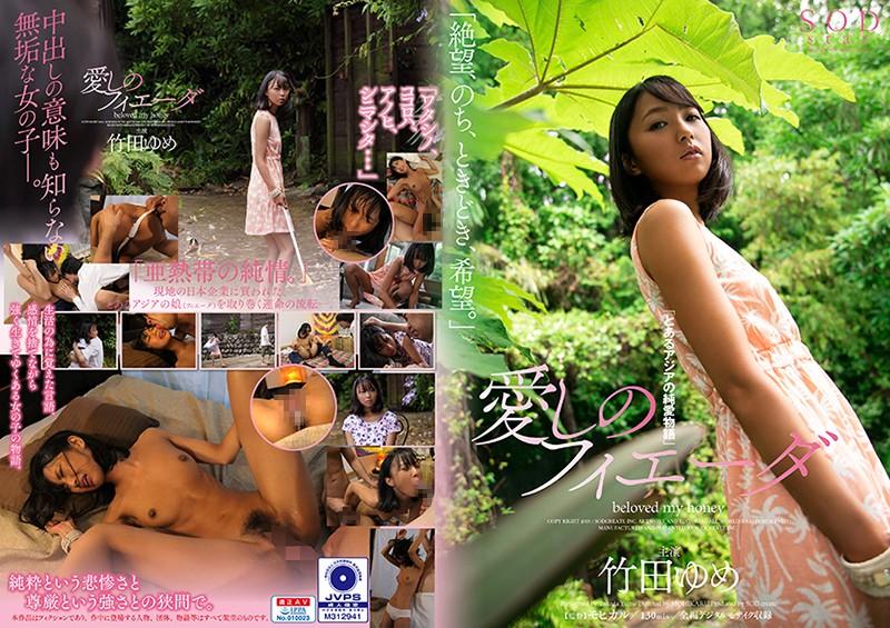 STARS-130 jav watch Lovely Phiyada Yume Takeda