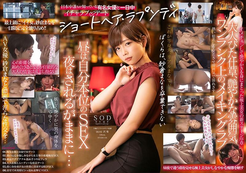 STARS-131 JavHiHi Short Hair Rhapsody Mana Sakura