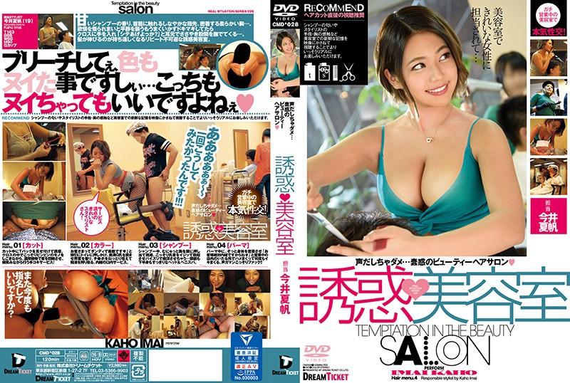 CMD-028 japanese av The Temptation Salon Kaho Imai