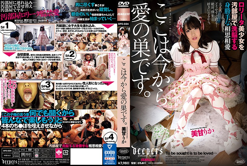 DFE-034 stream jav Starting Now, This Will Be Our Love Nest Rika Miama