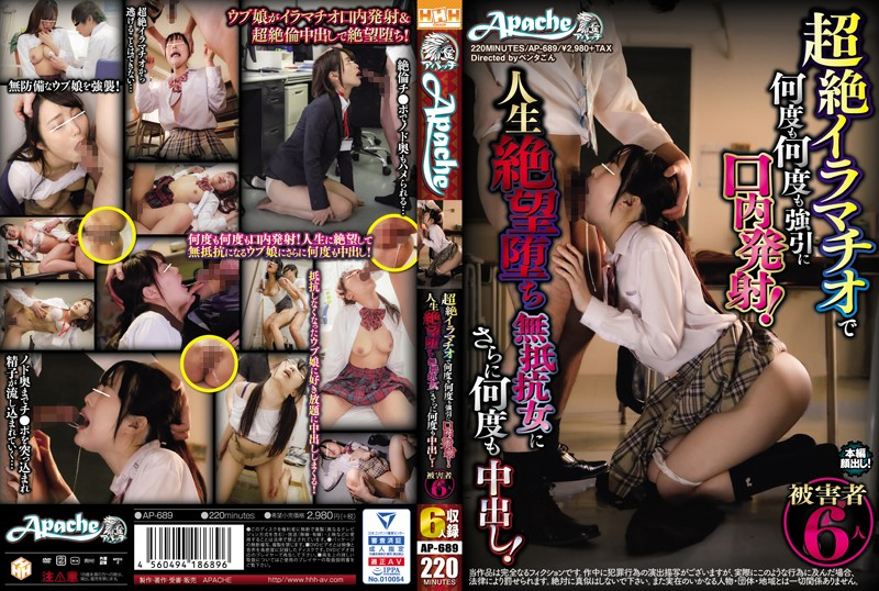 AP-689 jav free Incredible Deep Throat Will Make You Cum In Her Mouth Again And Again And Again! Women Who Despair