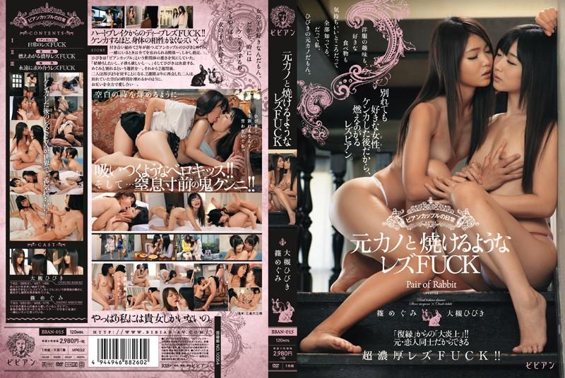 BBAN-015 porn xx Lesbian Days – Ex-Girlfriend's Jealousy Fuck – Hibiki Otsuki & Megumi Shino