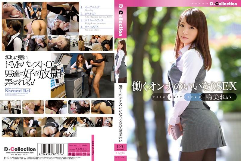 DGL-010 jav streaming Fucking Obedient Working Women Rei Narumi