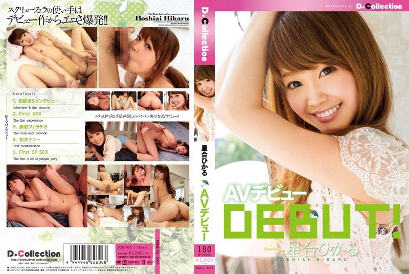 DGL-013 japanese sex Hikaru Hoshiai AV Debut