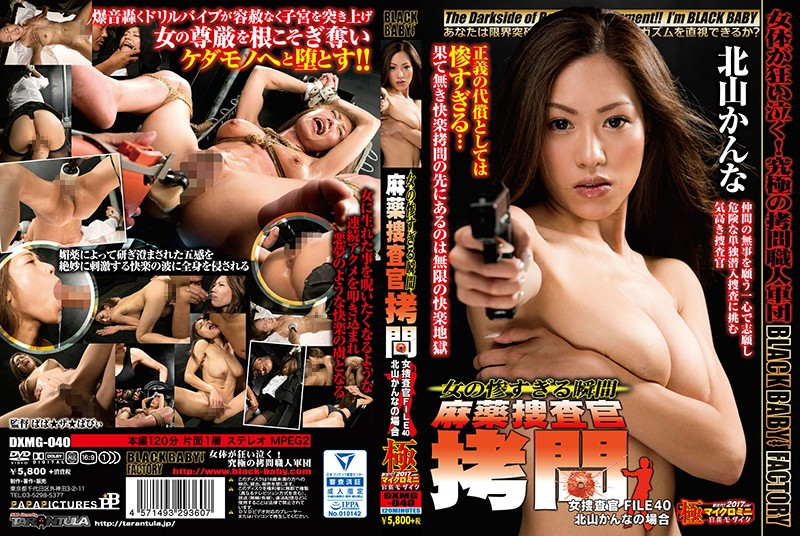 DXMG-040 watch jav Kanna Kitayama The Most Miserable Moment For A Woman Tormenting The Narcotics Investigator The Female Detective