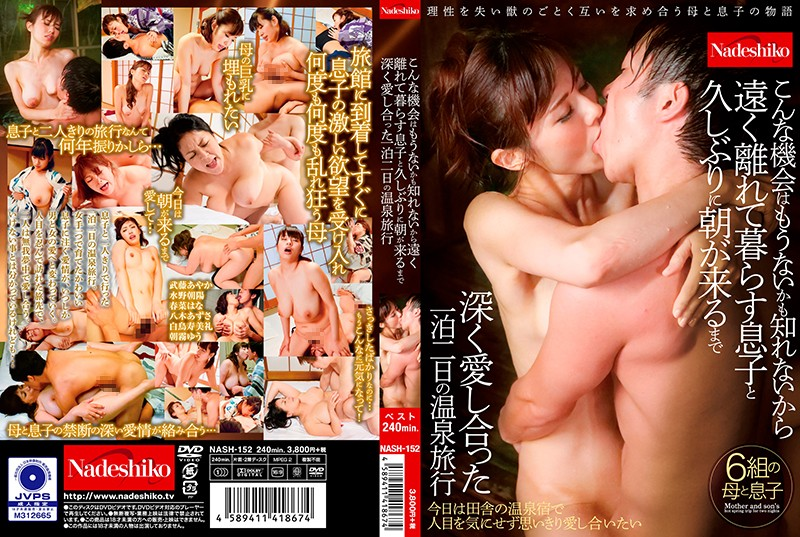 NASH-152 japan porn Hana Haruna Sumire Shiratori She Thought She Might Never Have A Chance Like This Again, So She Spent 2 Days And 1 Night On A Hot