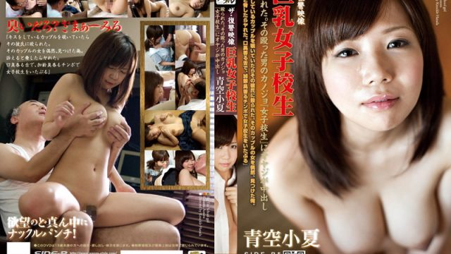 KNCS-020 javporn Konatsu Aosora The Revenge Footage. A Busty Schoolgirl. He Was Punched. Now The Old Man Creampies The Schoolgirl