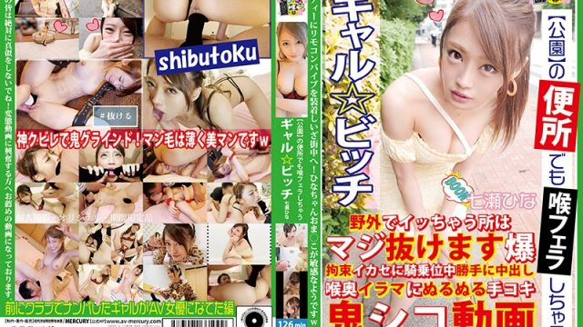 HONB-141 jav.me A Gal Bitch Who Will Give Blowjob Action In Park Bathrooms Hina Nanase