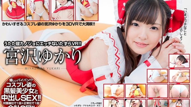 CRVR-116 JavSeen Yukari Miyazawa [VR] Yukari Miyazawa. Secretly Touching My Dozing Girlfriend… Then We Had Very Loving Sex. Cosplay