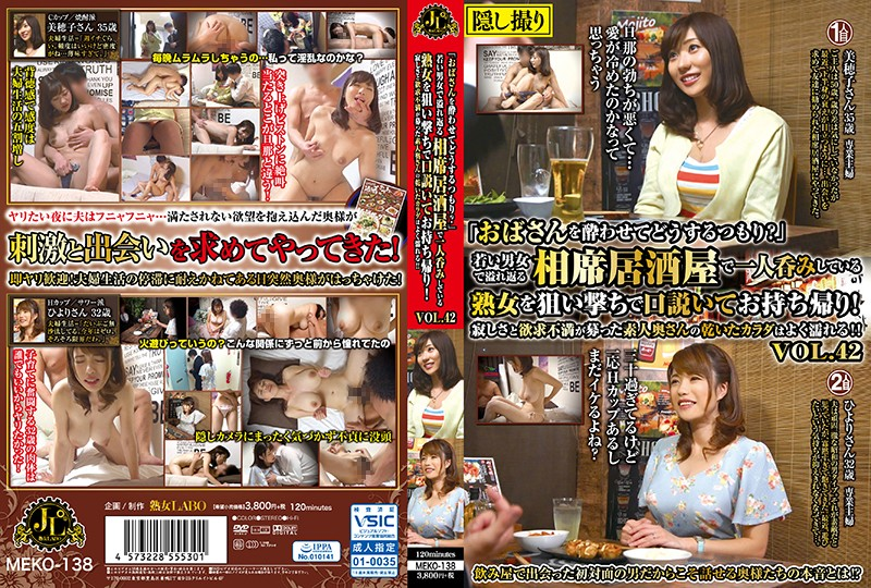 """MEKO-138 japanese jav """"Why Are You Trying To Get An Old Lady Like Me Drunk?"""" This Izakaya Bar Was Filled With Young Men"""
