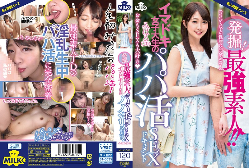 MILK-066 watch jav online A Fantastic Discovery! The Strongest Amateur!! A Modern College Girl Sugar Daddy Hunting Sex