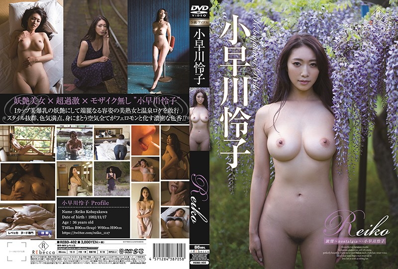 REBD-402 japaneseporn Reiko A Passionate Journey – Nostalgia – Reiko Kobayakawa