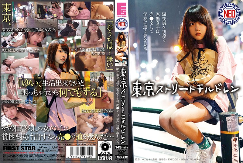 FNEO-040 free jav Yui Natsuhara Tokyo Street Teens – Barely Legal Teens Sell Their Bodies On The Street Late At Night, Dreaming Of