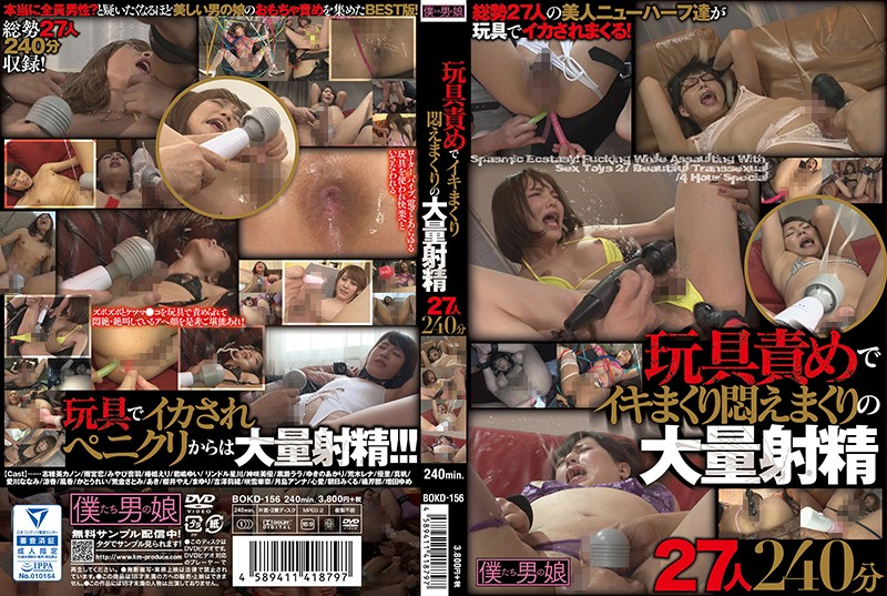 BOKD-156 porn 1080 Massive Sex Toys Tweaking And Orgasmic Pleasure-Filled Sex With Lots Of Cum 27 Ladies 240 Minutes