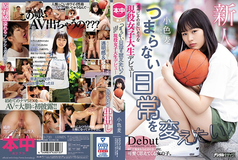 HND-720 streaming sex movies Mugi Koiro My Life Is Boring, I Need A Change! A Real-Life College Girl, The Kind That You Could Find Right