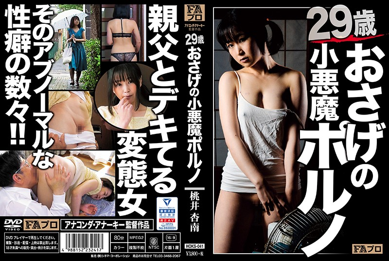 HOKS-041 japanese sex movies A Porn Video Starring A 29-Year Old Little Devil In Pigtails Anna Momoi