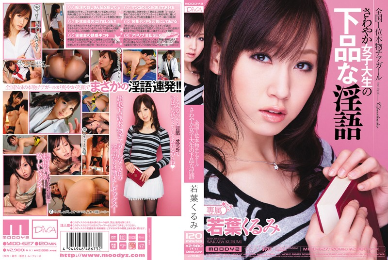 MIDD-627 jav movies The Nation's Top Cheerleader – Vulgar Dirty Talk From An Eloquent College Girl Kurumi Wakaba