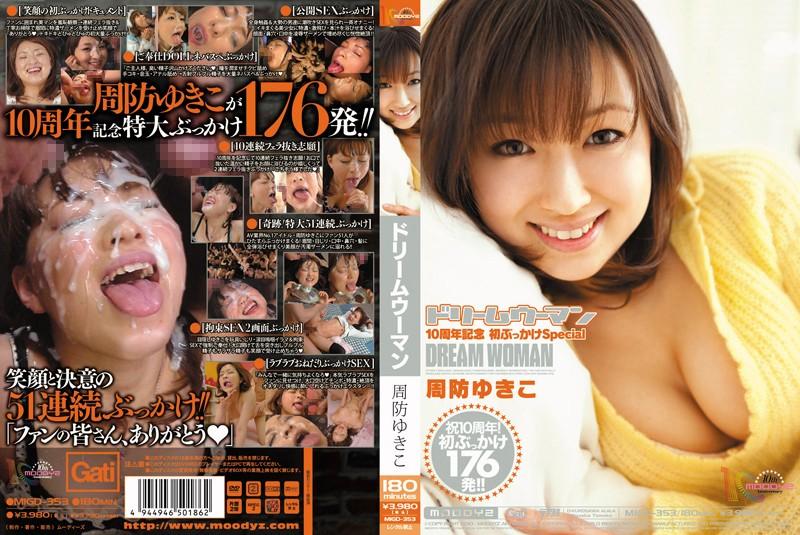 MIGD-353 tokyo tube Dream Woman 10 Year Anniversary: First Bukkake Special ( Yukiko Suou )