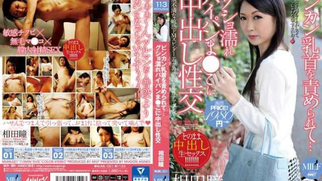 MUML-021 jav hd Torturing Sensitive Nipples… Creampie Sex With A Girl With A Dripping, Shaved Pussy Hitomi Aida