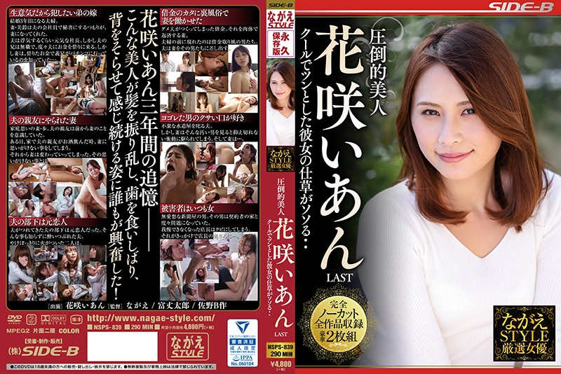 NSPS-839 japanese sex Overwhelming Beauty – Ian Hanasaki – LAST – A Cool, Standoffish Woman Excites Men With Her Gestures